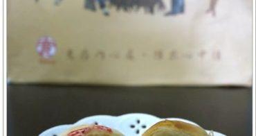 [試吃]台中 意緣食品 小月餅&蛋黃酥~細緻的新鮮滋味
