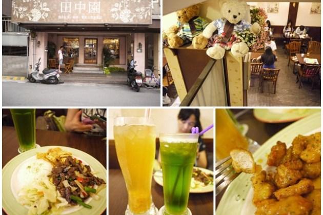 台北捷運忠孝新生站 田中園(光華店) 飲料簡餐~買電腦看展用餐好地方