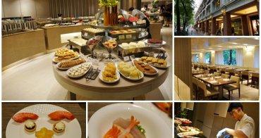 捷運中山站美食 台北老爺大酒店 Le Café 咖啡廳 晚餐Buffet~甜蝦、豐富熱食與精緻甜點的美味饗宴