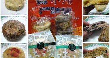 [試吃]團購美食 苗栗後龍名產 奇巧香餅家~古早味中融合新意