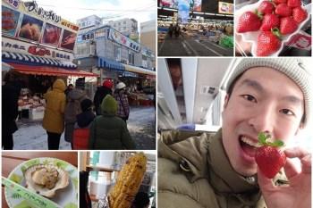 日本北海道 函館朝市 烤扇貝大草莓~阿一一北海道冬季賞雪之旅