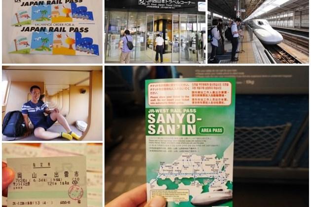 日本旅遊 JR山陽&山陰鐵路周遊券pass 開票劃位教學~新幹線搭到爽,岡山出雲廣島玩透透