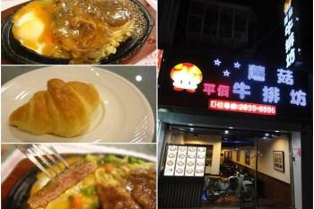 台北士林 蘑菇牛排坊~有進步的平價牛排