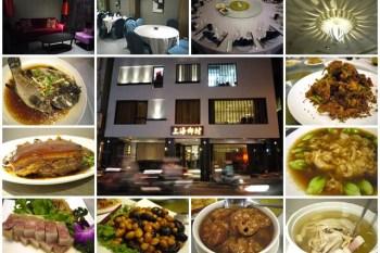 [廣宣]台北 上海鄉村(濟南店)~老店精緻功夫菜一次享用