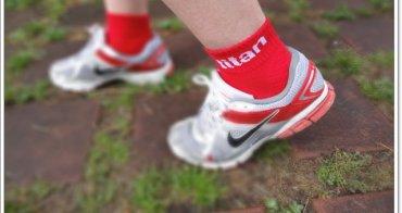 [試用] titan 全方位運動襪~保護你運動的雙腳