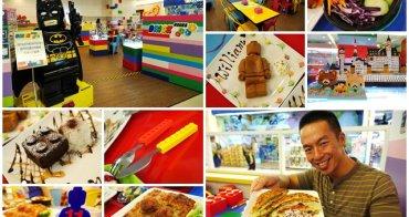 中和親子美食 樂高積木主題餐廳 中和環球店(含菜單)~小朋友的最愛,有吃又有玩