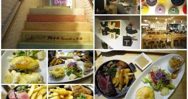 阿一一早午餐、美式料理漢堡懶人包~台北聚餐好選擇