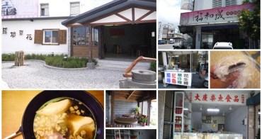 台東成功美食伴手禮  福和成麻糬/成功豆花/大慶柴魚酥~池上便當美味的來源