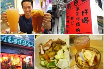 台東 彩色果泡沫紅茶(食尚玩家) 大份量飲料簡餐~阿一一炎夏熱氣球之旅