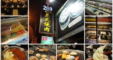 台北 烤遍天下 (樹林分店) (目前為茶米炭烤)~情人節沒有情人也能盡情享受火烤大餐