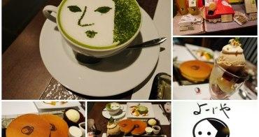 京都美食 Yojiya Café よーじやカフェ 祗園店 美妝老店藝妓拿鐵下午茶~阿一一日本關西京阪神自助之旅