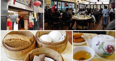 香港中上環美食 蓮香居港式飲茶 豬肚燒賣/蓮蓉包~阿一一香港自助之旅