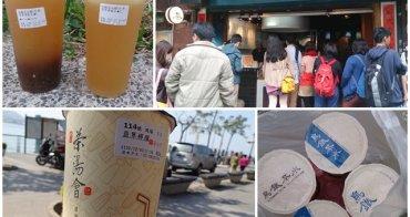 台北大安 烏鐵茶水舖(改名春山茶水舖)&茶湯會&清玉 翡翠檸檬大PK~誰是No.1?