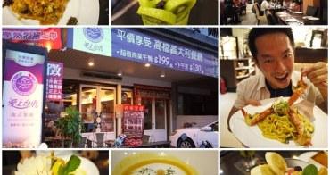 [廣宣]台東 愛上台東義式餐廳~阿一一炎夏台東熱氣球之旅