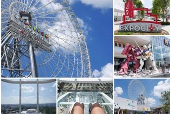 大阪EXPOCITY 萬博紀念公園 透明摩天輪 Redhorse Osaka Wheel 交通玩樂攻略/懶人包~日本最大購物中心,來搭日本最高夢幻觀覽車