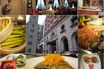 台北中山 首都大飯店 首都牛排館~歐式宮廷下享半自助Buffet