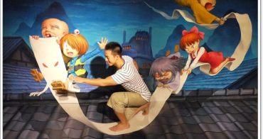台北科教館 奇幻不思議3D幻視系列-鬼太郎特展~發揮演技進入鬼太郎世界