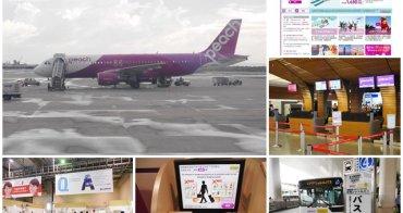 樂桃航空 機票購買/登機/出入境/那霸機場 沖繩自助旅遊~廉航輕鬆搭攻略