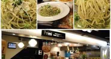 台北車站 Primi 時尚義大利麵專門店(此分店結束營業)~美食街中也能悠閒用餐