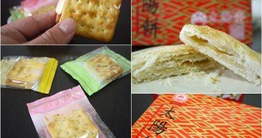 [廣宣]團購 手工牛軋蘇打餅&台中太陽堂 太陽餅~你吃過胡椒的牛軋糖嗎?