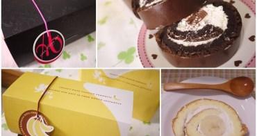 團購美食 亞尼克 十勝香蕉生乳捲&特黑巧克力生乳捲~清新奶香瞬間秒殺