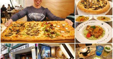 三重聚餐美食 Pizza factory 披薩工廠-三重店 台北第一家~大四喜披薩,一次讓你吃到四種口味