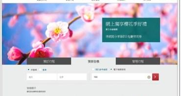 香港自助 免費簽證申請/國泰航空 預辦登機網路劃位 教學~阿一一香港自助之旅