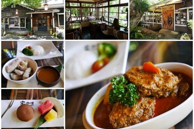 花蓮美食 家咖哩(花蓮總店) 來日式老屋吃南洋風咖哩~份量夠氣氛優,在地小農食材入菜