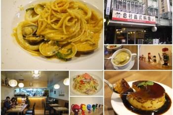 新北三重 香村義式料理 南洋咖哩義大利麵&烤布蕾~溫馨小店卻暗藏驚喜