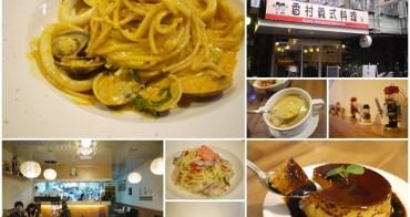 新北三重 香村義式料理 南洋咖哩義大利麵&烤布蕾(已歇業)~溫馨小店卻暗藏驚喜