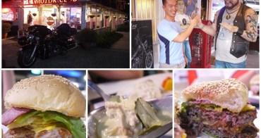 新北三芝美食 鐵皮屋餐坊 TP Motor Club(食尚玩家) 鐵皮重機俱樂部~硬漢多汁美式漢堡大口咬