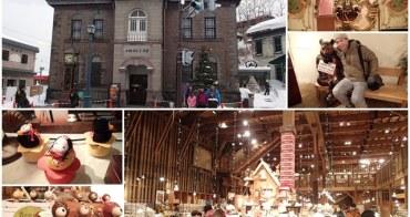日本北海道 小樽音樂盒本堂 夢幻小屋~阿一一北海道冬季賞雪之旅