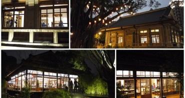 台中景點 台中刑務所演武場(道禾六藝文化館)~那美麗的日式之夜