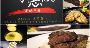 新北中和 小惡魔炭燒牛排(食尚玩家)~Choice級好肉平價享用