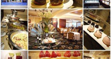 [廣宣]台北 歐華酒店 地中海牛肋排館 週末下午茶Buffet~優雅享用單點級甜點