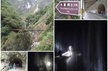 花蓮景點 太魯閣 白楊步道/水濂洞~享受沁涼泉水的天然SPA