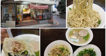 台北淡水 得泉升潮州餛飩麵~餡料紮實鮮美的大顆鮮蝦餛飩
