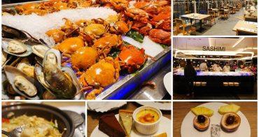 漢來海港餐廳-台北天母店 捷運芝山站美食 晚餐Buffet~進駐士林天母SOGO,螃蟹海鮮多樣現做料理超滿足