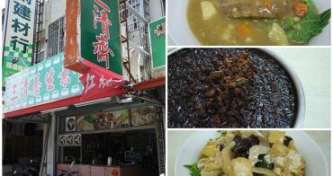 台東 三清齋素食 養身的臭豆腐燴飯(已歇業)~阿一一炎夏台東迎風之旅