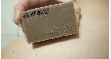 [廣宣]艋舺肥皂~天然純粹,用心製作