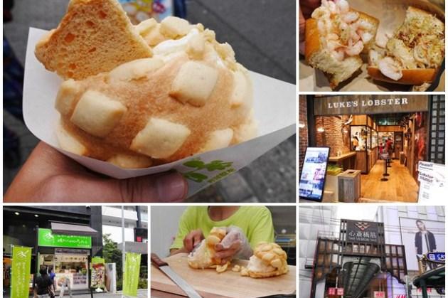 大阪心齋橋美食 世界第二好吃的菠蘿麵包/Luke's Lobster 龍蝦蟹肉三明治~台灣也吃得到,不用飛日本(希望未來龍蝦三明治也是)