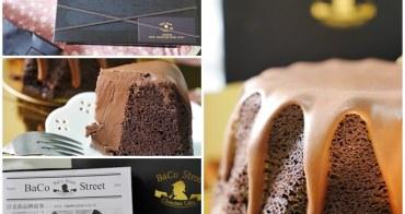 團購美食 貝克街 謎-巧克力蛋糕 綠玉皇冠禮盒~福爾摩斯轉行賣蛋糕?