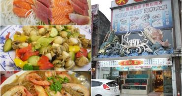 新北萬里 野柳美觀園海鮮餐廳~吃海鮮果然不要選合菜