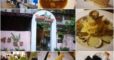 台北 螺絲瑪莉義式料理~料好實在,用心烹調