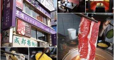 [試吃]台北西門町 本燔野菜農場壽喜燒吃到飽(遷至南京東路)~除了肉品,蔬菜配料也大大驚豔