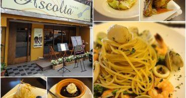 [試吃]台北 Ascolta 玩味廚房義式料理~讓人口口驚喜又滿足(結束營業)