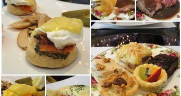 台北 怡亨酒店 Éclat Lounge 週末早午餐(下)~樣樣好吃的精緻料理