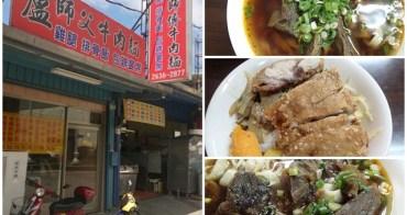 新北三芝 盧師傅牛肉麵 重慶牛肉麵&蒜味雞腿飯~平價用心好味道