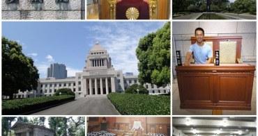 東京景點 國會議事堂參議院/國會前庭 尋木村拓哉腳步去當見習生~阿一一日本東京自助之旅