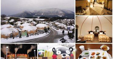 九州熊本住宿 阿蘇農莊 ASO Farm Land 饅頭屋/溫泉/早餐buffet~入住夢幻饅頭屋,1月草莓吃到飽